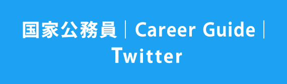 国家公務員 Career Guide Twitter
