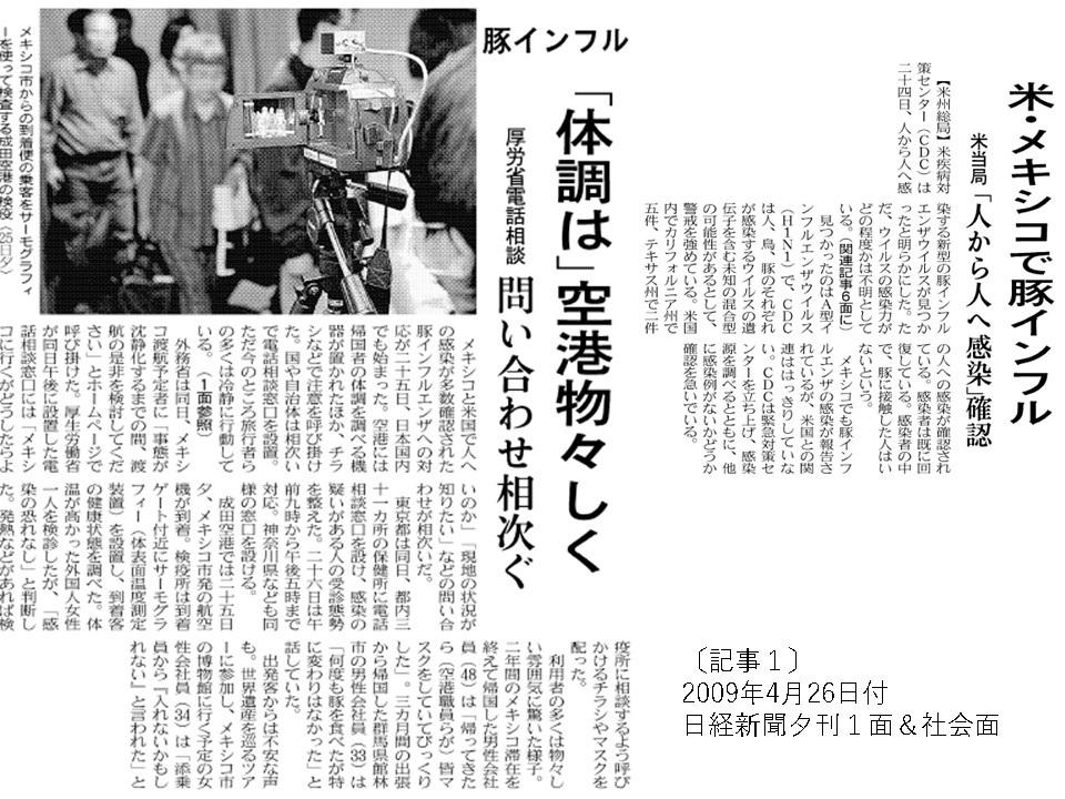 https://www.cas.go.jp/jp/influenza/images/backnumber/kako/img30.jpg