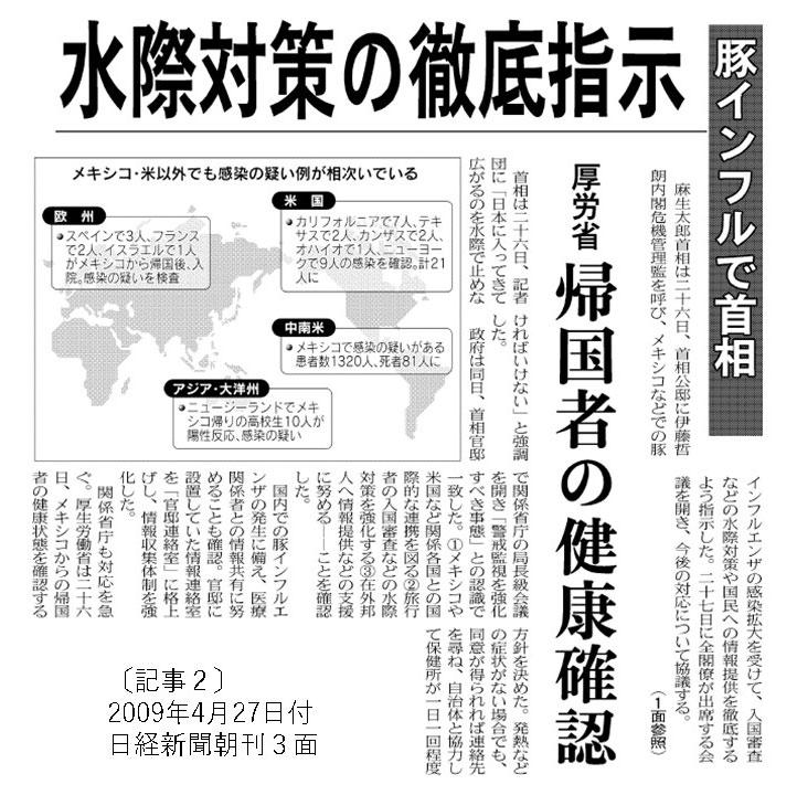 https://www.cas.go.jp/jp/influenza/images/backnumber/kako/img31.jpg