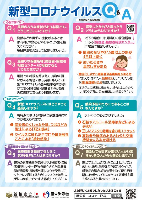 新型コロナウイルス感染症に関するQ&A(厚生労働省)