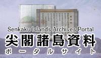 尖閣諸島資料ポータルサイト