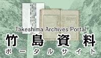 竹島資料ポータルサイト