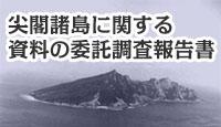 尖閣諸島に関する資料の委託調査報告書