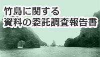 竹島に関する資料の委託調査報告書