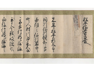 竹島渡海禁制の達書(写) | 竹島資料ポータルサイト(Takeshima ...