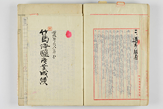明治38年分 竹島海驢漁業成績 | 竹島資料ポータルサイト(Takeshima ...