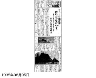 日本海猟奇行 アシカの総攻撃に膽っ玉を冷やす 船長の機転でご難をのが ...