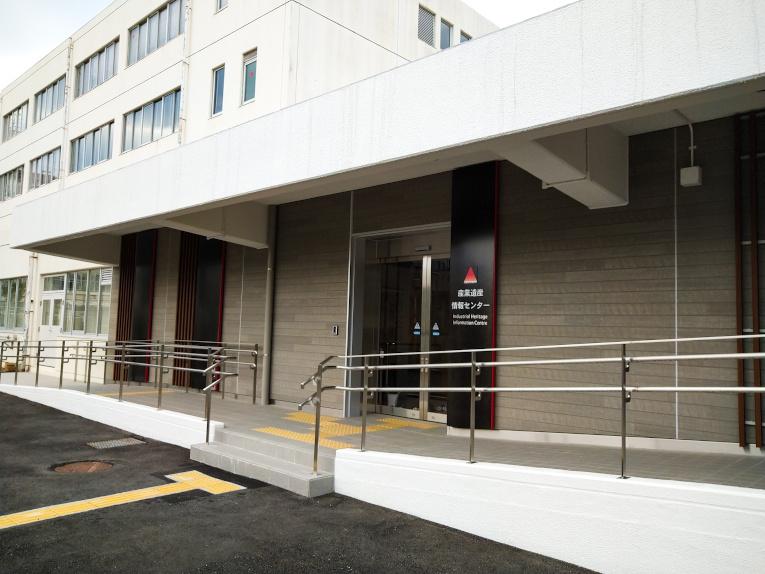 産業遺産情報センター