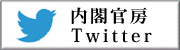 内閣官房Twitter